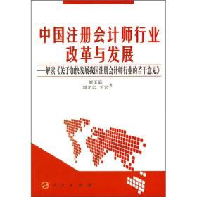 中国注册会计师行业改革与发展:解读《关于加快发展我国注册会计师行业的若干意见》