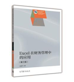 Excel在财务管理中的应用(第三版)