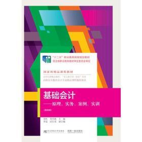 基础会计:原理、实务、案例、实训(第四版)