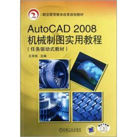 职业教育教学改革规划教材:AutoCAD 2008机械制图实用教程(任务驱动式教材)