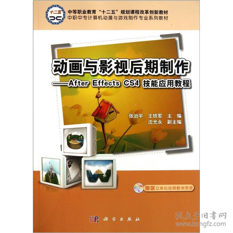 动画与影视后期制作—After_Effects_CS4技能应用教程(CD