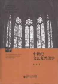 西方美学史:02 中世纪文艺复兴美学