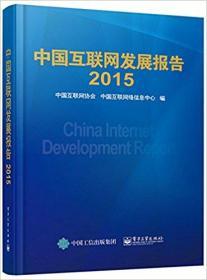 中国互联网发展报告(2015)(精)
