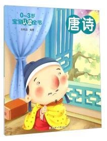 (注音彩图)0~3岁宝宝认读全书:唐诗