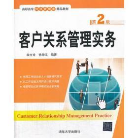 客户关系管理实务(第2版)