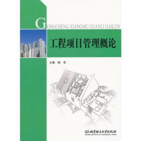 保证正版 工程项目管理概论 杨雪 北京理工大学出版社