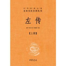 左传(全三册)