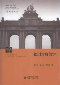 西方美学史(第4卷):德国古典美学