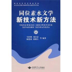同位素水文学新技术新方法