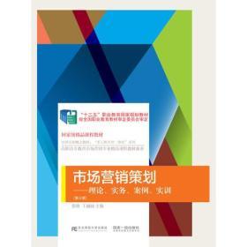 市场营销策划:理论、实务、案例、实训(第三版)