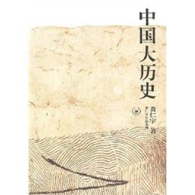 正版 中国大历史 生活·读书·新知三联书店 9787108010360