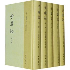 子虚记(全5册)