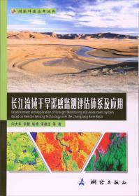 长江流域干旱遥感监测评估体系及应用