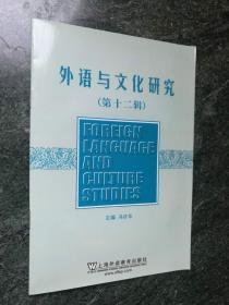 外语与文化研究 .第12辑 (光盘)