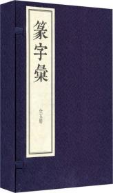篆字彚(线装 全五册)