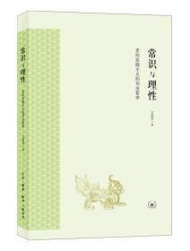 常识与理性:走向实践主义的中国司法