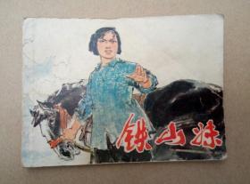 稀有连环画:铁山妹(扉页华国锋语录,1977年一版一印)