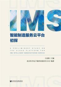 IMS智能制造服务云平台初探