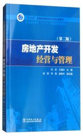 """""""十三五""""普通高等教育本科规划教材:房地产开发经营与管理(第2版)"""