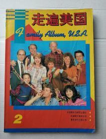走遍美国(全2册):Zou bian Meiguo