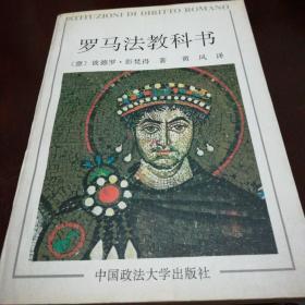 罗马法教科书   A5(5-216)