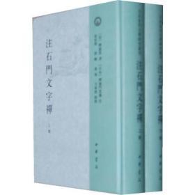 注石门文字禅(全2册):日本宋代文学研究丛刊