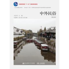 正版二手 中外民俗(第五版)吴忠军 东北财经大学 9787565430954