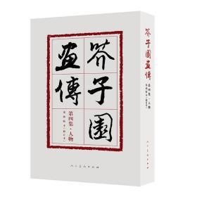芥子园画传(第4集人物巢勋临本修订本)
