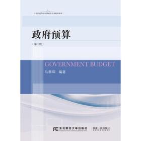 政府预算第二2版马蔡琛东北财经大学出版社有限责任公司9787565430183