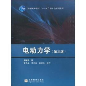 电动力学 郭硕鸿 第三版 9787040239249 高等教育出版社  送电子答案