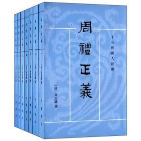 周礼正义·十三经清人注疏(繁体竖排版)(套装全7册)