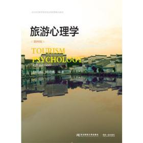 旅游心理学(第四版)