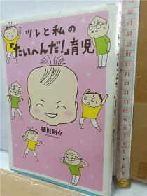 细川貂々    ツレと私のたいへだ!育儿      32开育儿类用书    日文原版