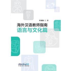 海外汉语教师指南(语言与文化篇)