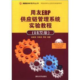 二手用友ERP供应链管理系统实验教程-U8.72版 赵建新 清华大学9787302283348