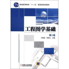 """普通高等教育""""十一五""""国家级规划教材:工程图学基础(第2版)"""
