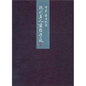 中华书局收藏现代名人书信手迹