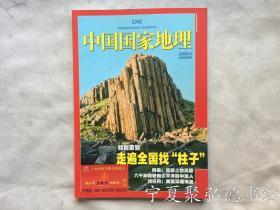 中国国家地理2009年8月