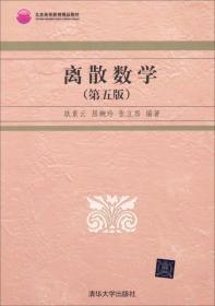 离散数学 耿素云 张立昴 第五版 9787302325079 清华大学出版社