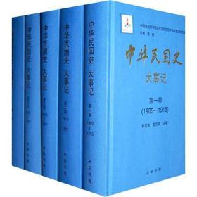 中华民国史·大事记