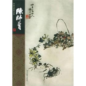 中国名画家全集:陈师曾