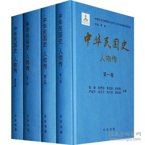 中华民国史·人物传