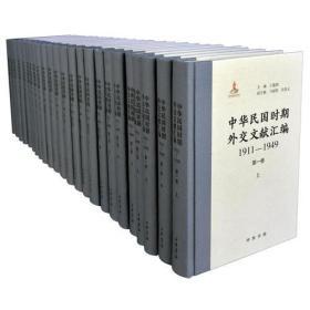 中华民国时期外交文献汇编(24册)