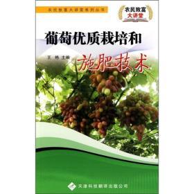 葡萄优质栽培和施肥技术