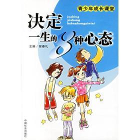 正版 决定一生的8种心态 宿春礼 中国社会出版社
