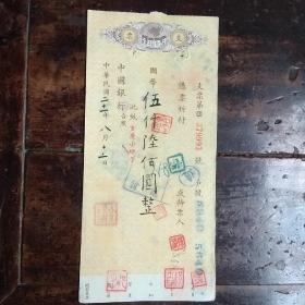 民国31年中国银行支票一张
