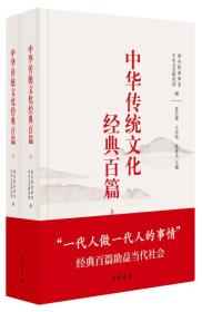 中华传统文化经典百篇(上下)【16开精装】