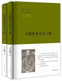 中國哲學史補二集(全2冊)(三松堂全集)