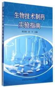 生物技术制药实验指南