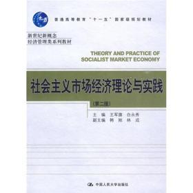 新世纪新概念经济管理类系列教材:社会主义市场经济理论与实践(第